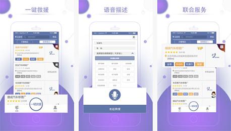 东方智启科技APP开发-救援车平台app开发 轻松解决汽车问题