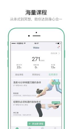 瑜伽app开发