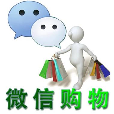 微信购物平台开发