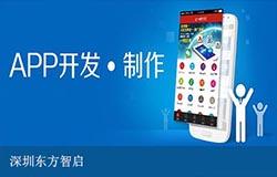 东方智启科技APP开发-点评深圳app开发公司哪家好