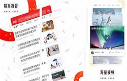 东方智启科技APP开发-网易新闻app怎么样 网易新闻app好吗