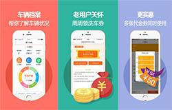 东方智启科技APP开发-养车宝app开发 汽车保养美容专家