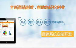 东方智启科技APP开发-开发直销系统报价一般多少起步