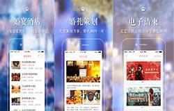 东方智启科技APP千赢国际娱乐老虎机-千赢国际娱乐老虎机易结婚礼app 提供最专业策划