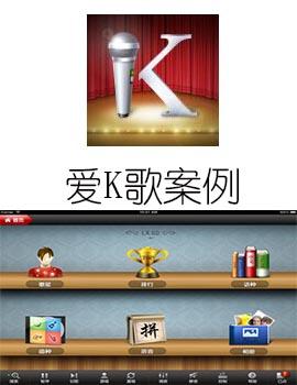 爱K歌家庭版案例