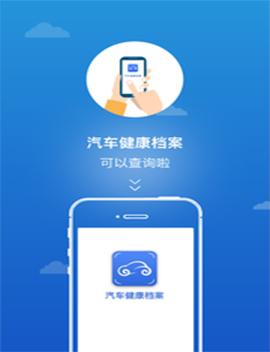 东方智启科技APP千赢国际娱乐老虎机-汽车健康档案app案例