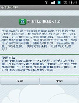 东方智启科技APP千赢国际娱乐老虎机-手机标准称案例