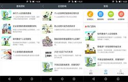 东方智启科技APP开发-个人征信查询app好用吗