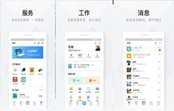 东方智启科技APP千赢国际娱乐老虎机-移动办公app智能协同云系统解决方案