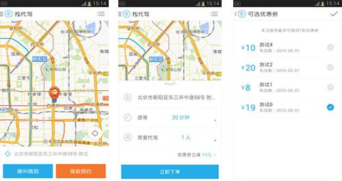 微代驾app开发