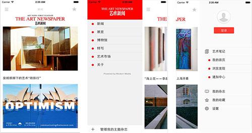 艺术资讯类app开发
