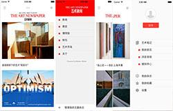 东方智启科技APP千赢国际娱乐老虎机-艺术资讯类app千赢国际娱乐老虎机的四种类型