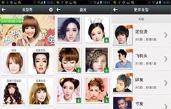 东方智启科技APP开发-臭美发型app测评 臭美发型app点评