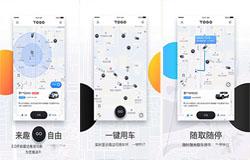 东方智启科技APP千赢国际娱乐老虎机-共享汽车TOGOAPP点评 新的共享经济时代已经来临