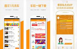 东方智启科技APP千赢国际娱乐老虎机-车点点app点评 车点点app好用吗