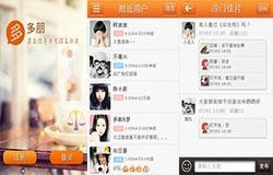东方智启科技APP开发-多朋app点评 多朋app怎么样