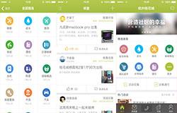 东方智启科技APP开发-物业圈app点评 物业圈app评价
