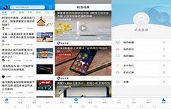 东方智启科技APP开发-科技新闻APP开发 看尽国内外的世界