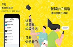 东方智启科技APP开发-即刻新闻app如何 即刻新闻app好用吗