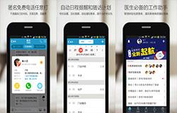 东方智启科技APP千赢国际娱乐老虎机-杏仁医生app点评 杏仁医生app如何