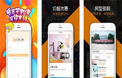 东方智启科技APP开发-芒果公寓app点评 芒果公寓app怎么样