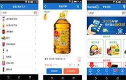 东方智启科技APP千赢国际娱乐老虎机-沃尔玛app点评 沃尔玛app好用吗