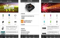 东方智启科技APP千赢国际娱乐老虎机-数码电子城app点评 数码电子城app评测