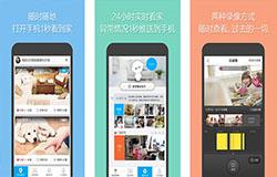 东方智启科技APP开发-360智能摄像机app评价 360智能摄像机app如何