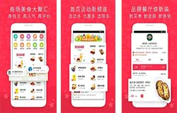 东方智启科技APP开发-餐饮app开发 为用户提供便捷服务体验