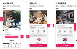 东方智启科技APP开发-小猪短租app评测 小猪短租app点评
