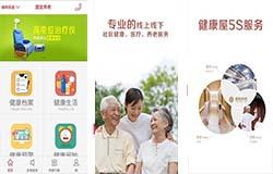 东方智启科技APP开发-养老服务APP开发 安享晚年有妙招