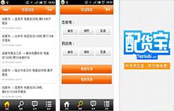 东方智启科技APP开发-配货宝app如何 配货宝app好用吗