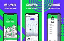 东方智启科技APP千赢国际娱乐老虎机-共享汽车平台Gofun出行app点评