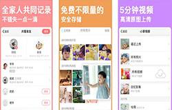 东方智启科技APP开发-宝宝树小时光app点评 母婴app评价