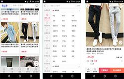 东方智启科技APP开发-开发男士购app 打造潮男平台