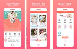 东方智启科技APP千赢国际娱乐老虎机-乐喜婚礼app点评 乐喜婚礼APP好用吗