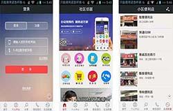 东方智启科技APP开发-社区邻居app评价 社区邻居app怎么样