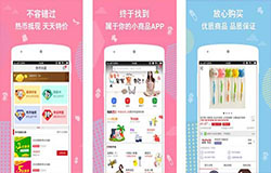 东方智启科技APP千赢国际娱乐老虎机-千赢国际娱乐老虎机贝贝网app 打造母婴特卖平台