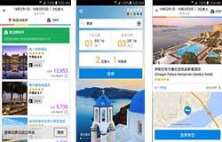 东方智启科技APP开发-酒店预订安可达app点评