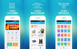 东方智启科技APP开发-小区助手app点评 小区助手app好用吗