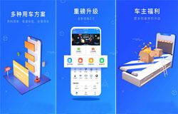 东方智启科技APP千赢国际娱乐老虎机-颂车网app点评 颂车网app怎么样