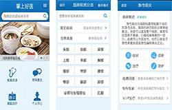 东方智启科技APP千赢国际娱乐老虎机-掌上好医app点评 掌上好医app好吗