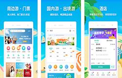 东方智启科技APP千赢国际娱乐老虎机-千赢国际娱乐老虎机同程旅游app旅行更安心