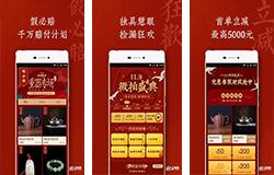 东方智启科技APP开发-珠宝拍卖微拍堂app点评