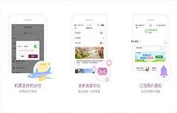 东方智启科技APP开发-汉庭酒店app测评 汉庭酒店app好用吗