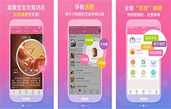 东方智启科技APP开发-怀孕管家app点评 怀孕管家app怎么样