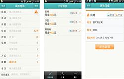 东方智启科技APP开发-房东管家app评价 房东管家app怎么样