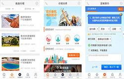 东方智启科技APP开发-出国自由行世界邦行程大师app点评