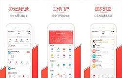 东方智启科技APP千赢国际娱乐老虎机-移动彩云app点评 移动彩云好用吗