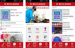 东方智启科技APP开发-便民生活服务app点评 便民生活服务app如何